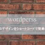 WordPressでCSSデザインを簡単に実装する方法